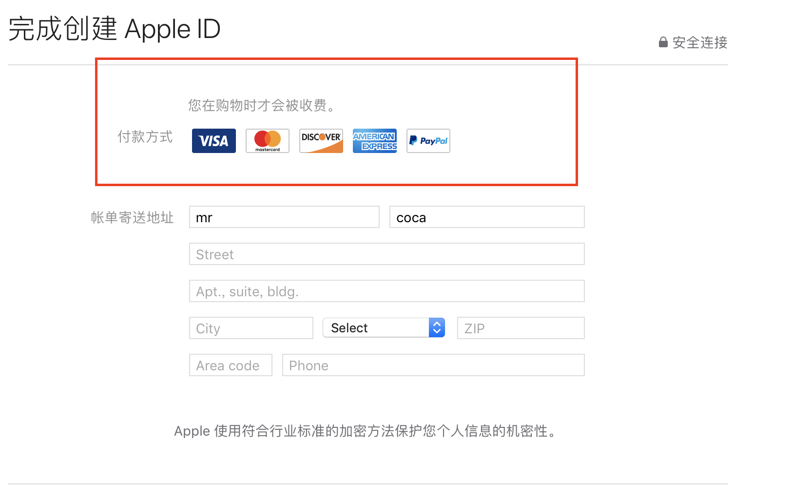 美区Apple ID注册方法【2019最新】